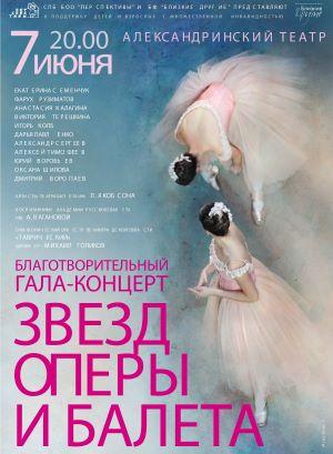 Благотворительный гала-концерт звезд оперы и балета