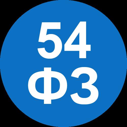 54 ФЗ о ККТ