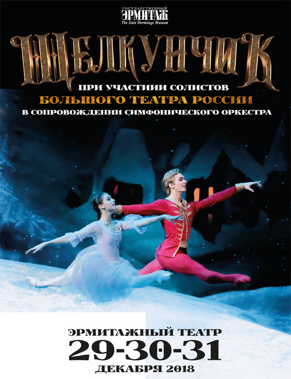 Ballet Christmas Nutcracker