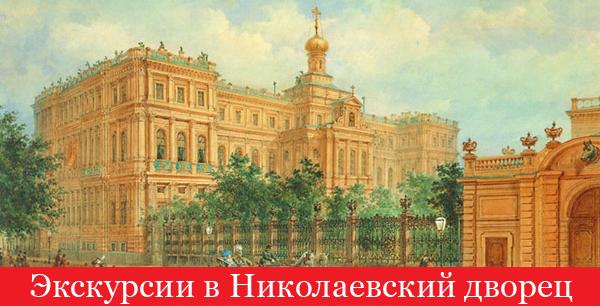 Экскурсия в Николаевский дворец Санкт-Петербург