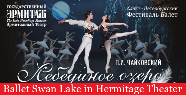 Swan Lake (Saint-Petersburg Ballet Festival)