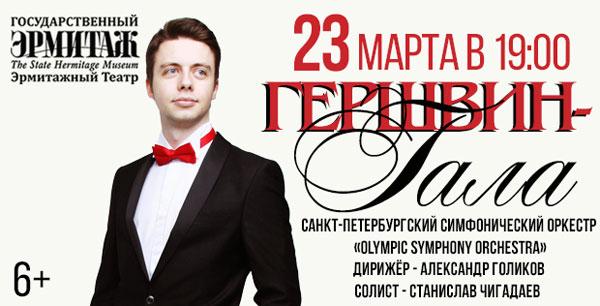 Гершвин-Гала. Солист Станислав Чигадаев