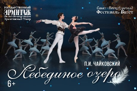 Эрмитажный театр афиша лебединое озеро афиша казань концерты октябрь