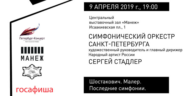 Концерт Шостакович. Малер. Последние симфонии