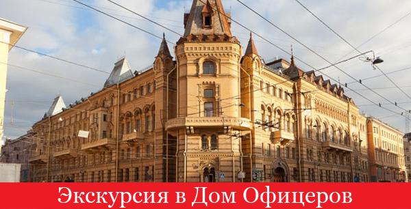 Экскурсия в Дом Офицеров Санкт-Петербург