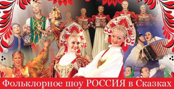 Фольклорное шоу РОССИЯ в Сказках