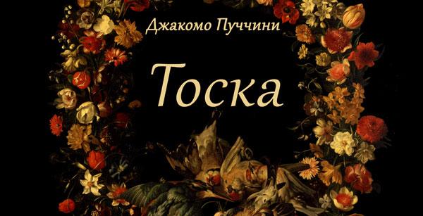 Опера Тоска