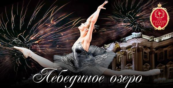 Лебединое озеро(театр Русский балет)