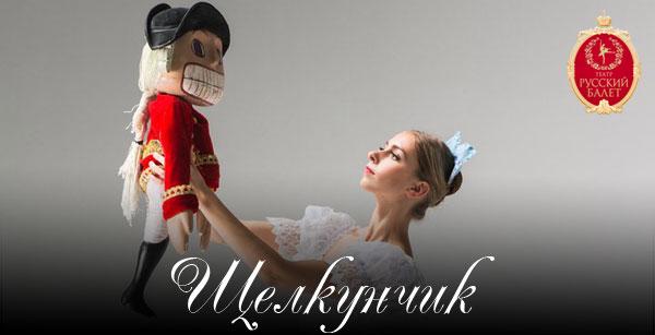 Щелкунчик(театр Русский балет)