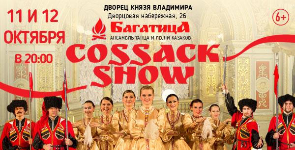 Фольклорное шоу Багатица