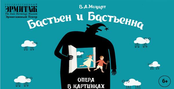 Опера для детей Бастьен и Бастьенна