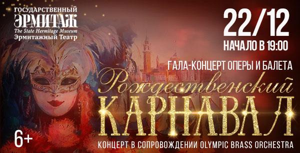 Гала-концерт оперы и балета Рождественский карнавал