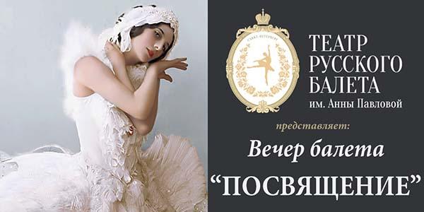 Вечер балета Посвящение