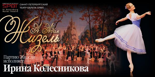 Ирина Колесникова в балете Жизель(Театр Балета К.Тачкина)
